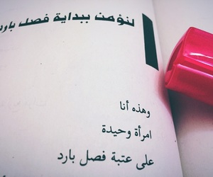 الشتاء, وحده الصوت يبقى, and فروغ فرخ زاد image