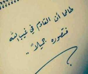 arabic, hope, and beauty image