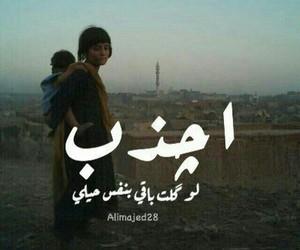 iraq, كلمات, and شعبيات image