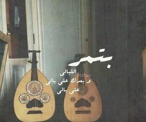 عربي, ﻋﺮﺑﻲ, and فيروز image
