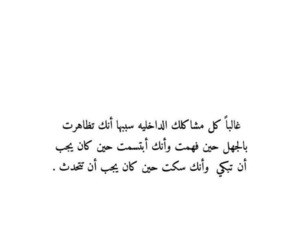 ﻋﺮﺑﻲ, ﺭﻣﺰﻳﺎﺕ, and arabic image