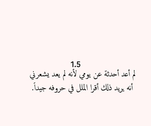 وحيد, بُعد, and وحده image