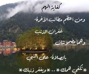 النبي, ﻏﻔﺮﺍﻥ, and هَم image