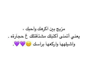 حزنً and اشتياق image