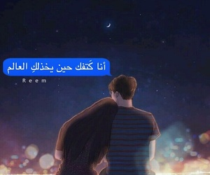 arabic, couples, and quote image