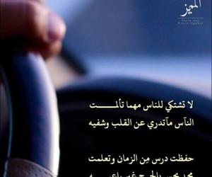 الجرح, الناس, and لاتشتكي image