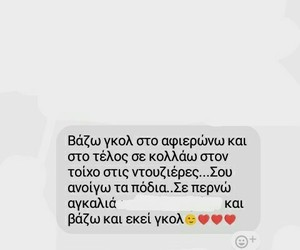 greek, greek quotes, and night conversations image
