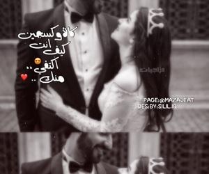 love, حُبْ, and عشقّ image