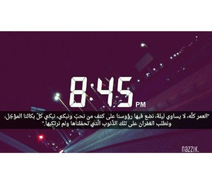 arabic, quote, and snapchat image