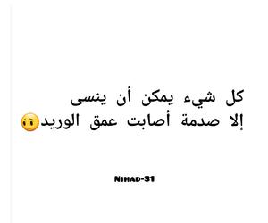حُبْ, ستاتي, and خذلان image