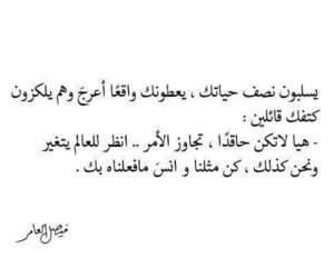 بالعربي and حاقداً image