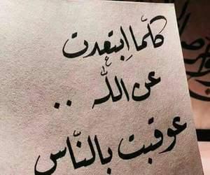 خطً, بالعربي, and الناس image