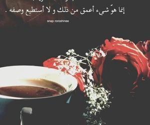 غرباء, فِراقٌ, and اصّدًقًاء image