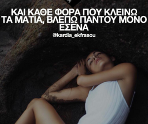 quotes, love, and close eyes image