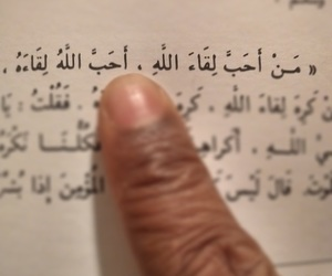 allah, religion, and hadith image