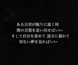 word, mr.children, and 言葉 image