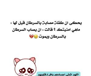 بنات تحشيش حب, مرض السرطان عربي, and العراق حزين هل تعلم image