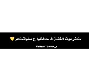 حب العراق تحشيش and صلاة اسلاميات بنات image