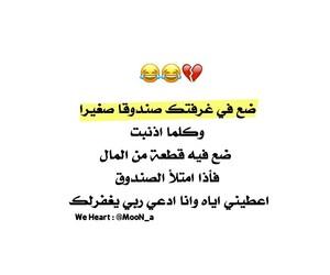 تحشيش عراقي العراق and بنات حب عربي image