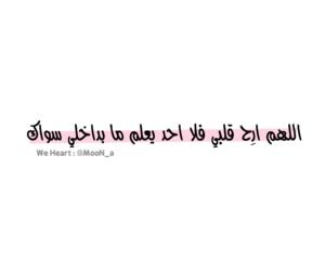 اسﻻميات, 💜, and بنات تحب عربي image