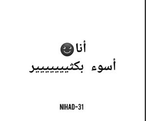 lol, هِهِهِهِهِ, and hâte image