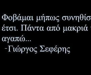 greek, quotes, and Σεφέρης image