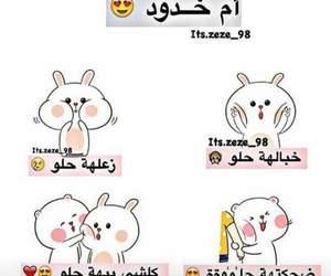 جُمال, بُنَاتّ, and ام خدود image