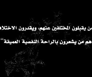 arabic, بصحبة كوب من الشاي, and كلمات image