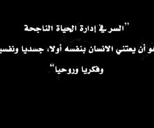 arabic, quote, and اقتباسً image