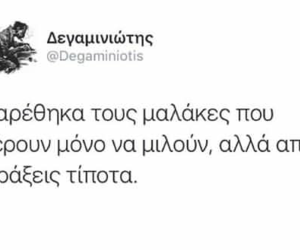 greek, greek quotes, and degaminiotis image