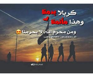العراق كربلاء محرم and بنات شباب حب تحشيش image