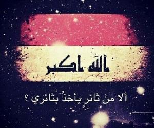 baghdad and iraq image
