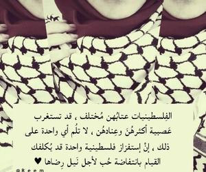 arabic, Gaza, and palestine image