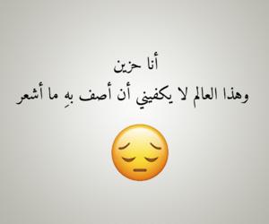 algérie dz, حب عشق حزن, and السعودية مصر العراق image