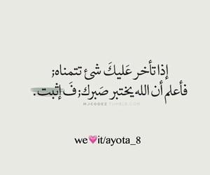 arabic, عربي, and صبر image