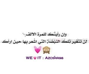 arabic, ﺭﻣﺰﻳﺎﺕ, and تصميمي image