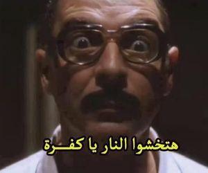 ﺭﻣﺰﻳﺎﺕ and تحشيش ضحك image