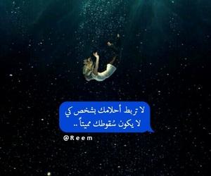 arabic, كلمات, and سقوط image