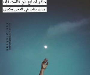 سبحان الله, السهر, and الليل image