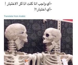 تحشيش عراقي, ﺍﻗﺘﺒﺎﺳﺎﺕ, and العراق  image