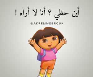 algérie dz, اقتباس اقتباسات, and تحشيش ضحك نكت image