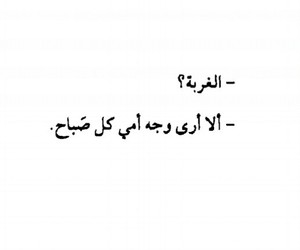 كلمات, حزنً, and الغربة image