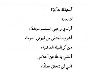 كلمات, ابتسام, and احلامي image