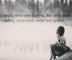 αγαπη, νοσταλγια, and πονος image