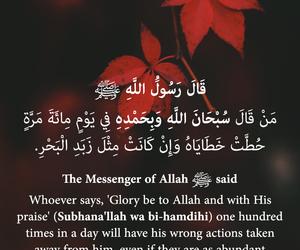 allah, islamic, and رسول الله image
