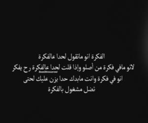 arabic, basel26, and اقتباسً image