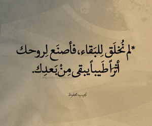 عربي and الحياة image