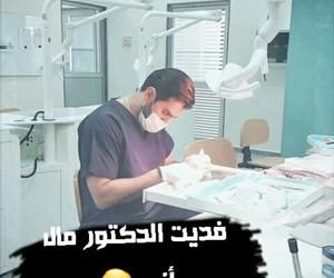 دكتور, حُبْ, and بُنَاتّ image