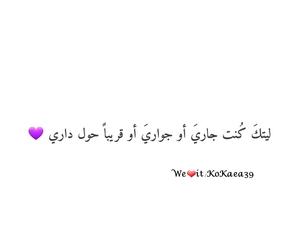 شعبي, كتابيه, and ﺭﻣﺰﻳﺎﺕ image