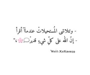 دينيه, الله, and منوعه image